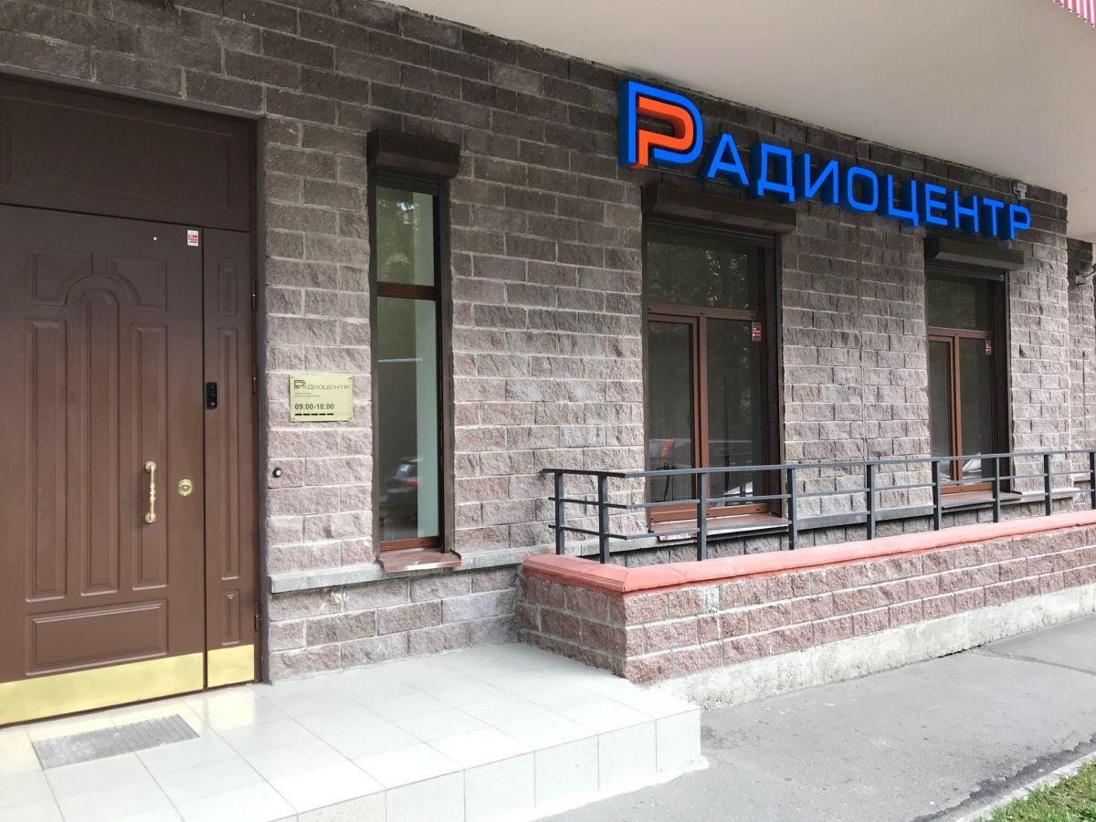 Радиоцентр новый офис на Александра Матросова